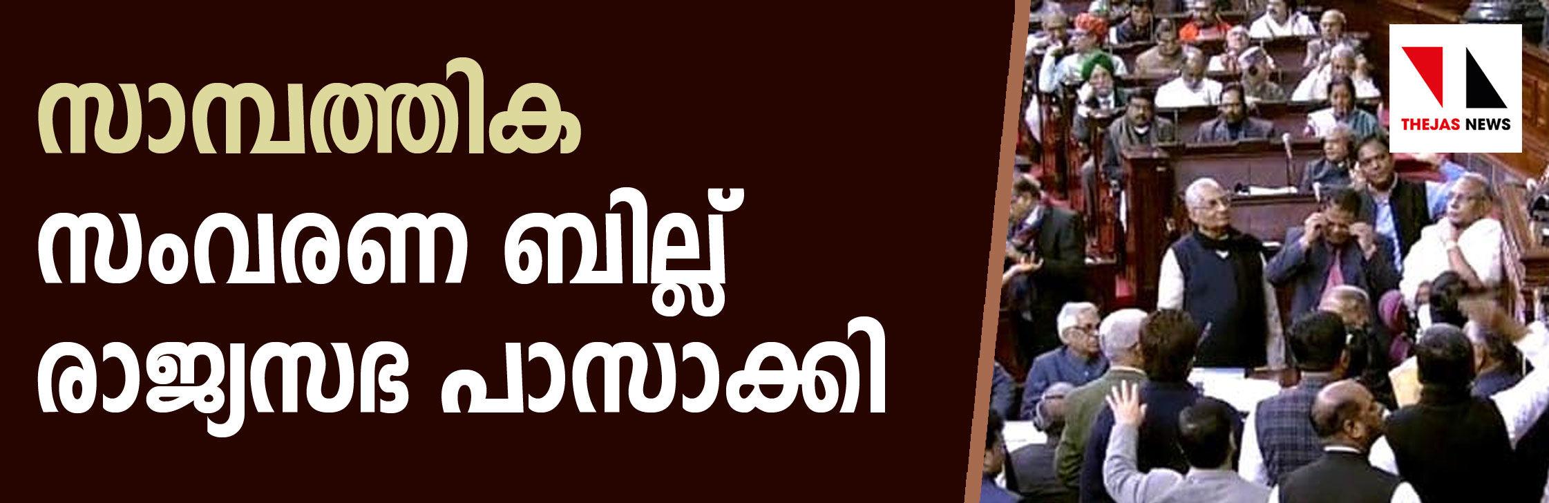 മുന്നാക്കക്കാര്ക്ക് സാമ്പത്തിക സംവരണം: ബില്ല് രാജ്യസഭയിലും പാസായി