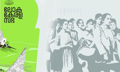 ലോക കേരളസഭ മേഖലാ സമ്മേളനം ഫെബ്രു.15, 16 ദുബയില്