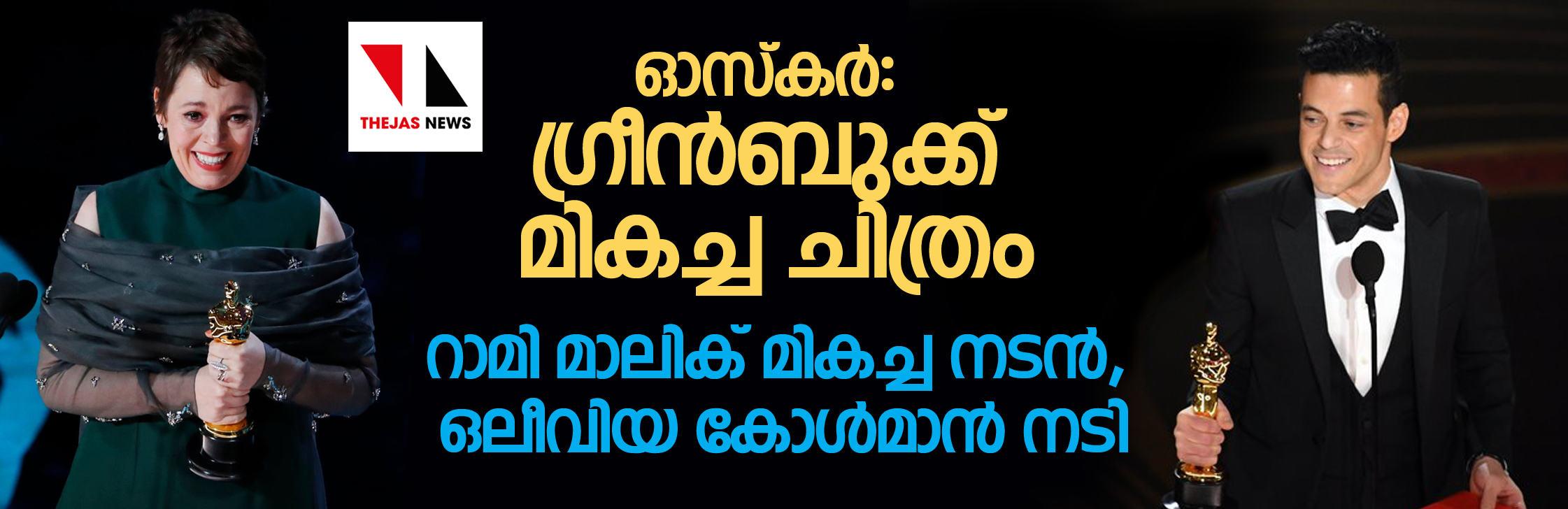 ഓസ്കര്: ഗ്രീന്ബുക്ക് മികച്ച ചിത്രം;  റാമി മാലിക് മികച്ച നടന്, ഒലീവിയ കോള്മാന് നടി