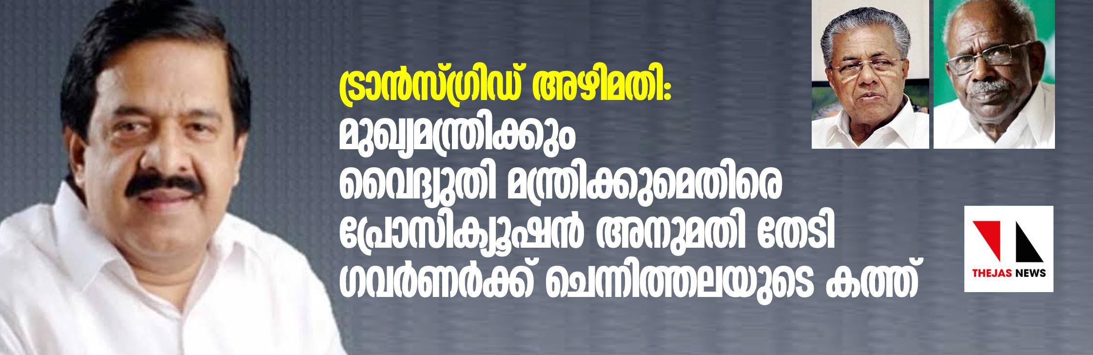 ട്രാന്സ്ഗ്രിഡ് അഴിമതി: മുഖ്യമന്ത്രിക്കും വൈദ്യുതി മന്ത്രിക്കുമെതിരെ പ്രോസിക്യൂഷന് അനുമതി തേടി പ്രതിപക്ഷം