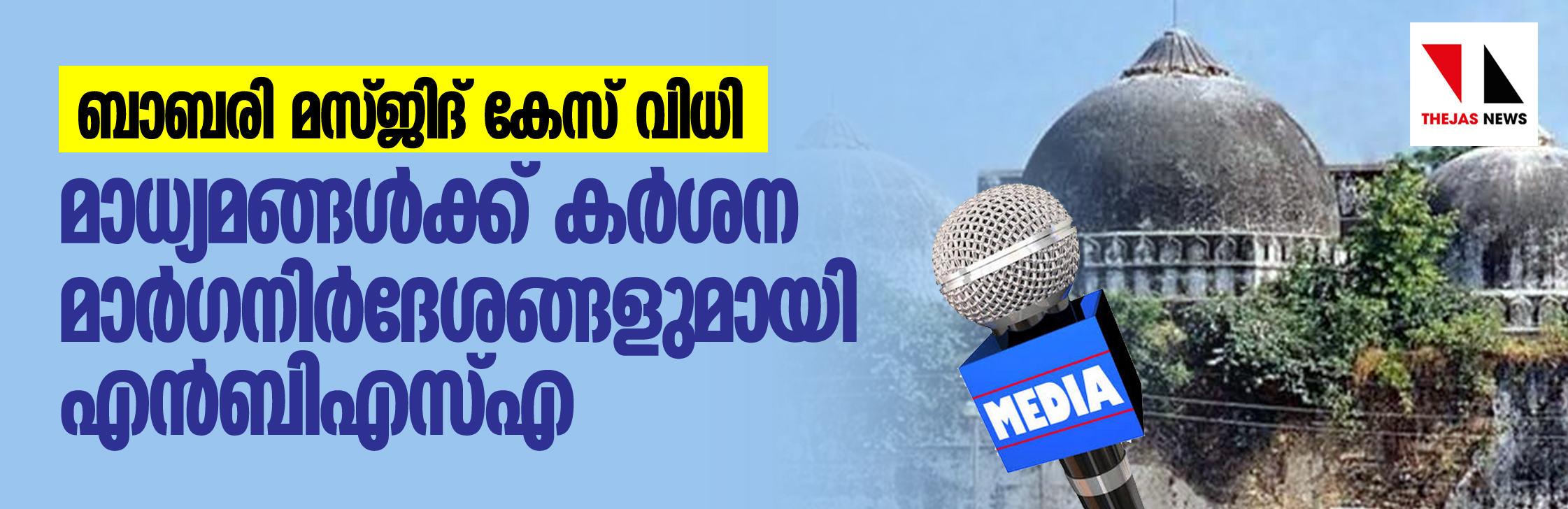 ബാബരി മസ്ജിദ് കേസ് വിധി: മാധ്യമങ്ങള്ക്ക് കര്ശന മാര്ഗനിര്ദേശങ്ങളുമായി എന്ബിഎസ്എ