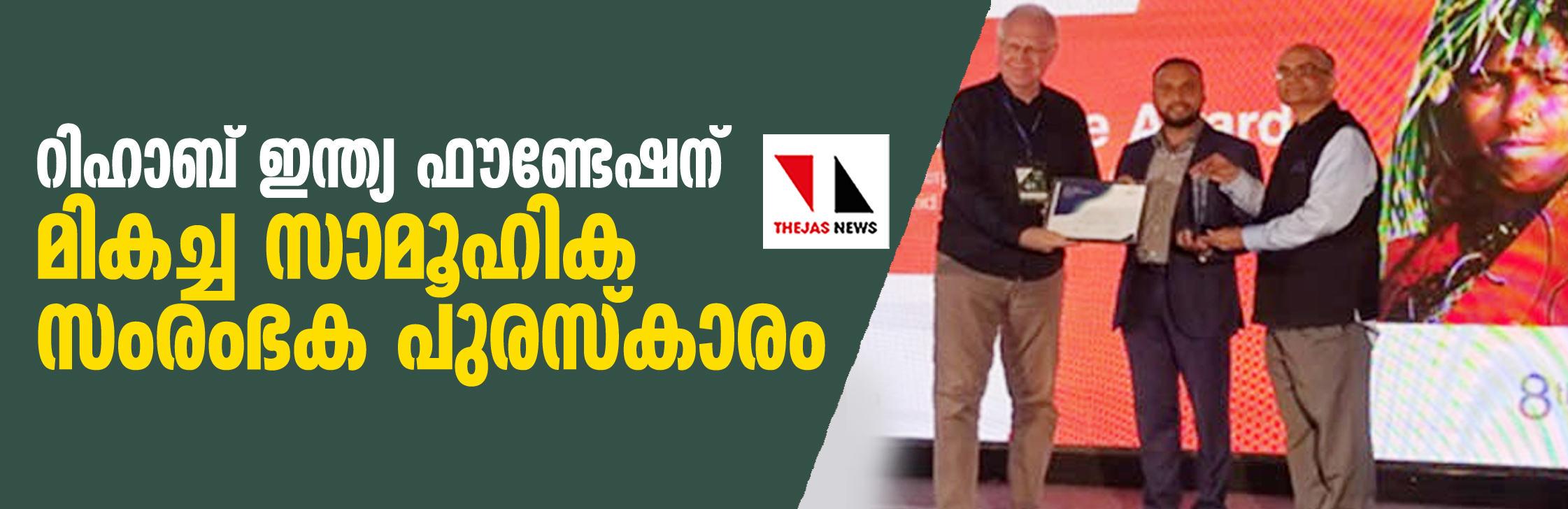 റിഹാബ് ഇന്ത്യ ഫൗണ്ടേഷന് മികച്ച സാമൂഹികസംരംഭക പുരസ്കാരം