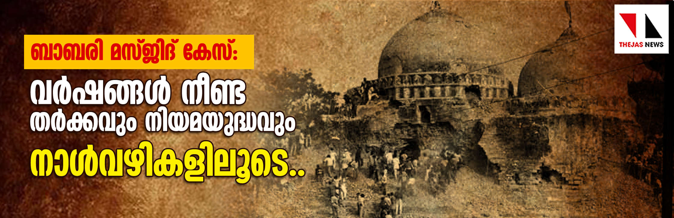 ബാബരി മസ്ജിദ് കേസ് നാള്വഴി: വര്ഷങ്ങള് നീണ്ട തര്ക്കവും നിയമയുദ്ധവും