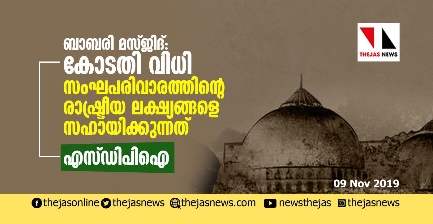 ബാബരി മസ്ജിദ്: കോടതി വിധി സംഘപരിവാരത്തിന്റെ രാഷ്ട്രീയ ലക്ഷ്യങ്ങളെ സഹായിക്കുന്നത് എസ്ഡിപിഐ
