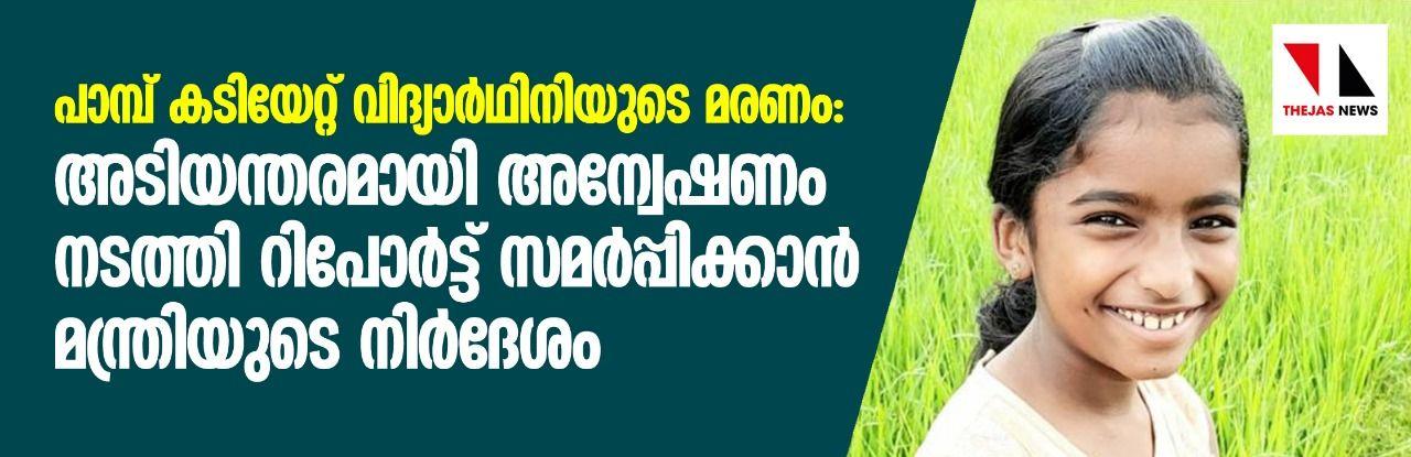 പാമ്പ് കടിയേറ്റ് വിദ്യാർഥിനിയുടെ മരണം: അടിയന്തരമായി അന്വേഷണ റിപ്പോർട്ട് സമർപ്പിക്കാൻ മന്ത്രിയുടെ നിർദേശം