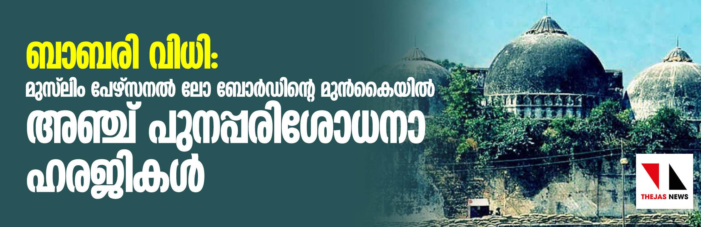 ബാബരി വിധി: മുസ്ലിം പേഴ്സനല് ലോ ബോര്ഡിന്റെ മുന്കൈയില് അഞ്ച് പുനപ്പരിശോധനാ ഹരജികള്