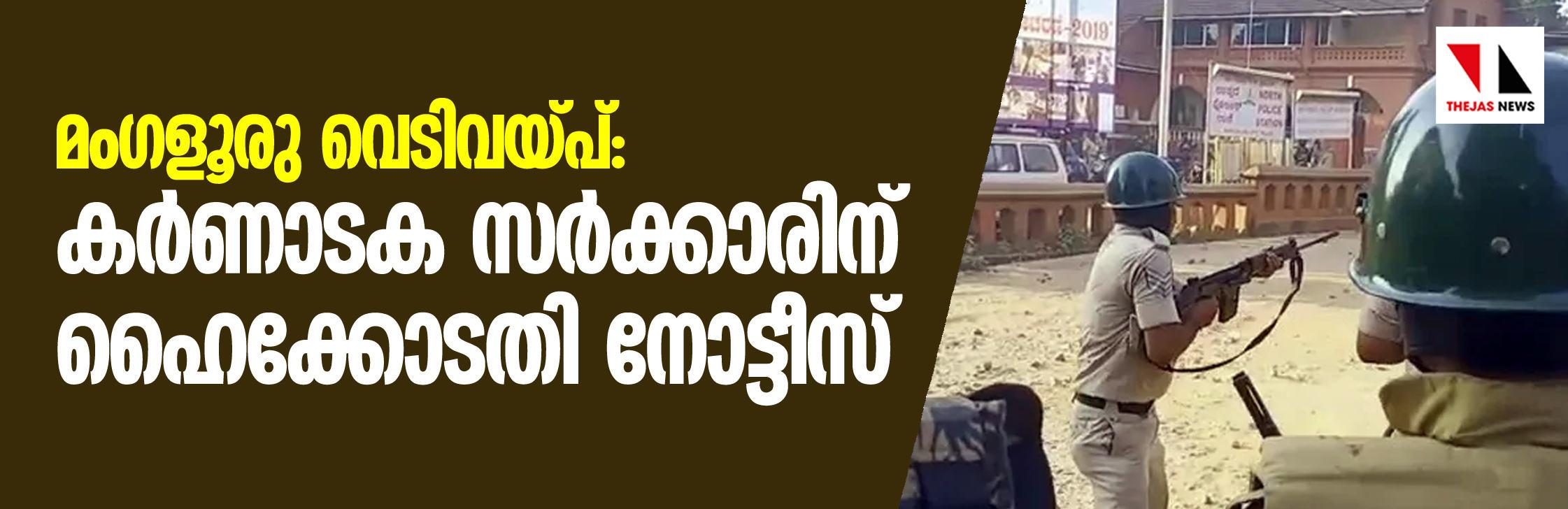 മംഗളൂരു വെടിവയ്പ്: കര്ണാടക സര്ക്കാറിന് ഹൈക്കോടതി നോട്ടീസ്