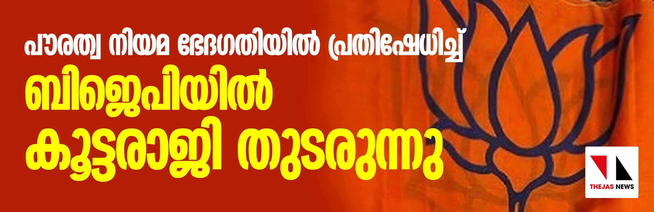 പൗരത്വ  നിയമ ഭേദഗതിയില് പ്രതിഷേധിച്ച് ബിജെപിയില് കൂട്ടരാജി തുടരുന്നു