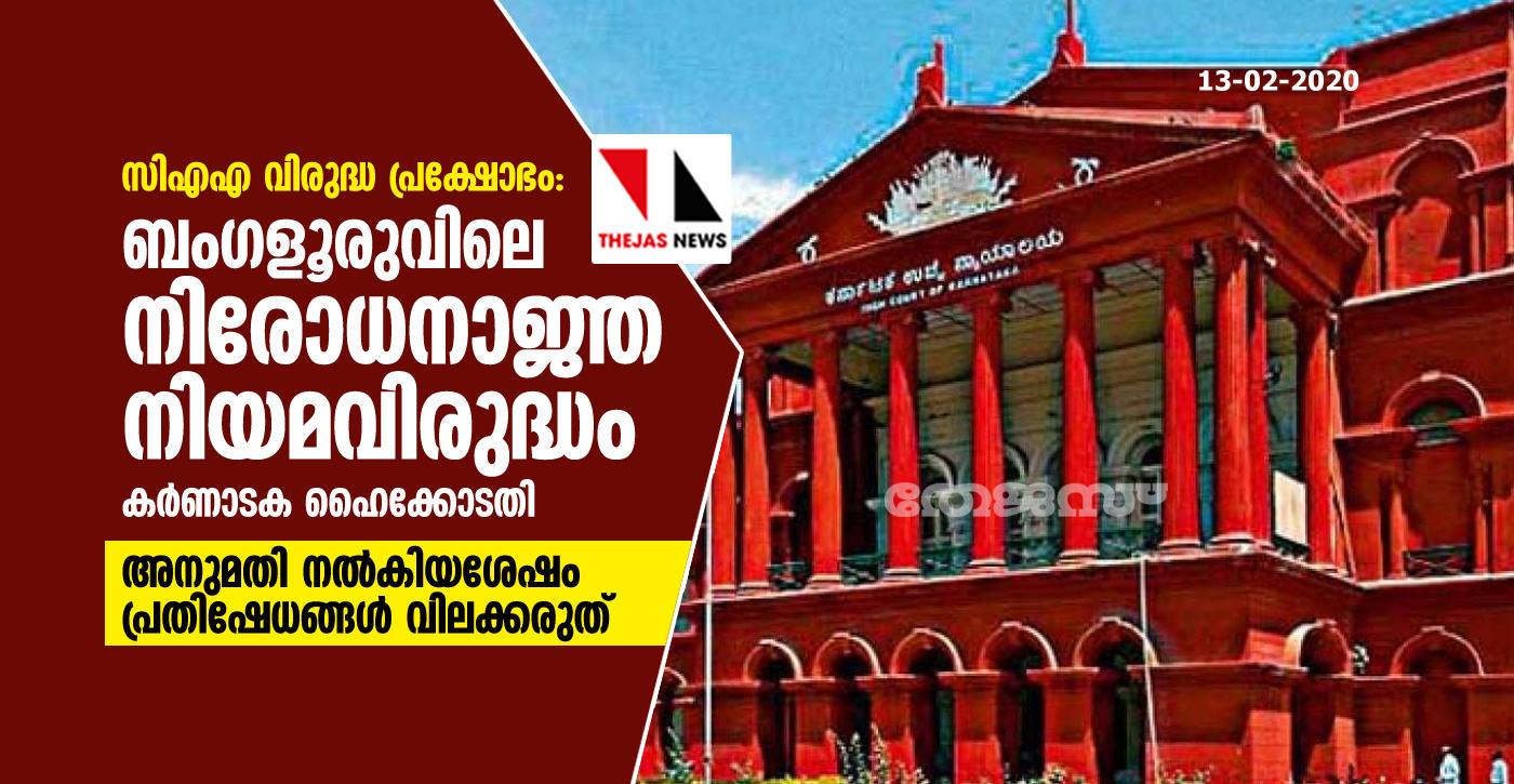 സിഎഎ വിരുദ്ധ പ്രക്ഷോഭം: ബംഗളൂരുവിലെ നിരോധനാജ്ഞ നിയമവിരുദ്ധം- കര്ണാടക ഹൈക്കോടതി