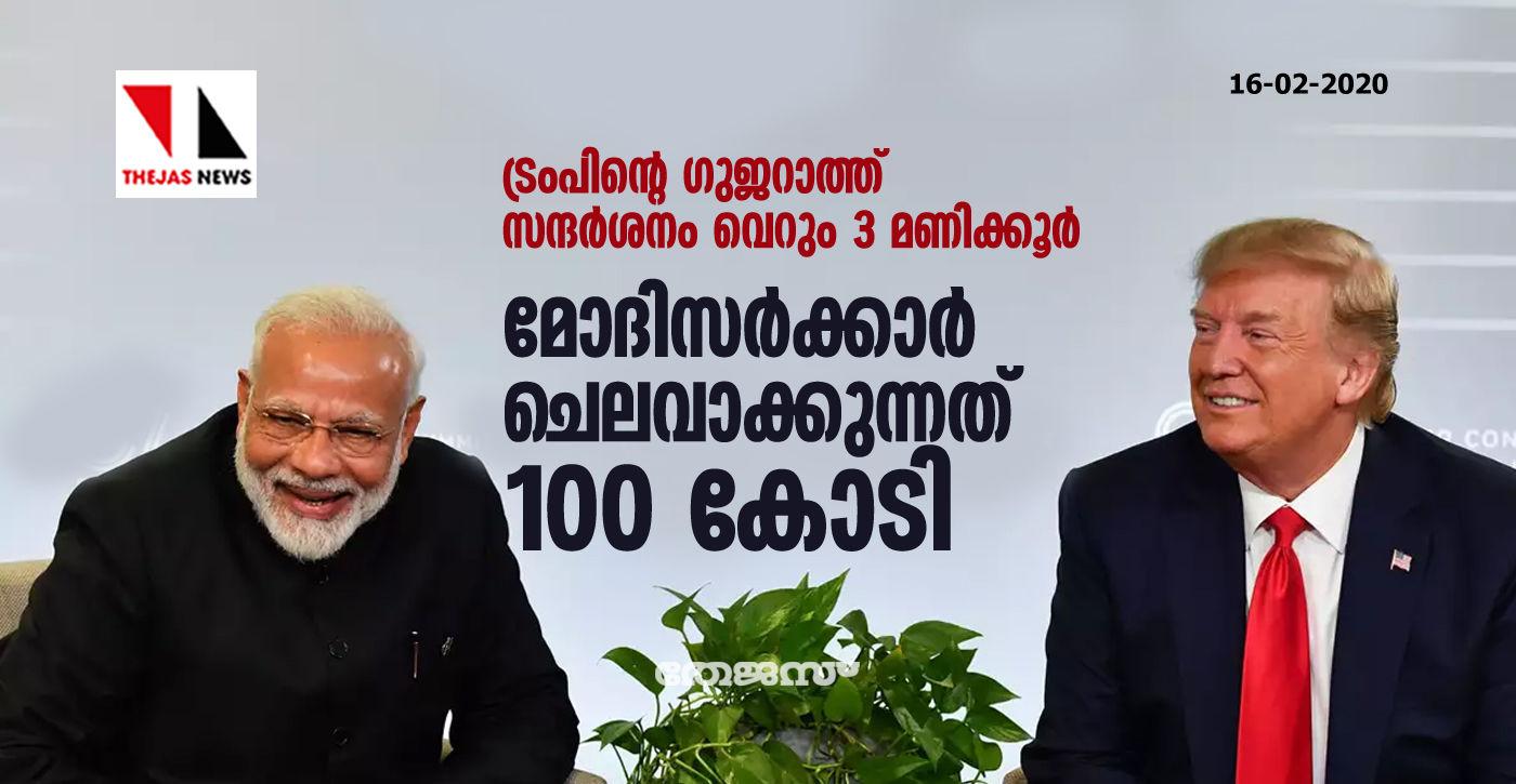 ട്രംപിന്റെ ഗുജറാത്ത് സന്ദര്ശനം വെറും 3 മണിക്കൂര്; മോദി സര്ക്കാര് ചെലവാക്കുന്നത് 100 കോടി