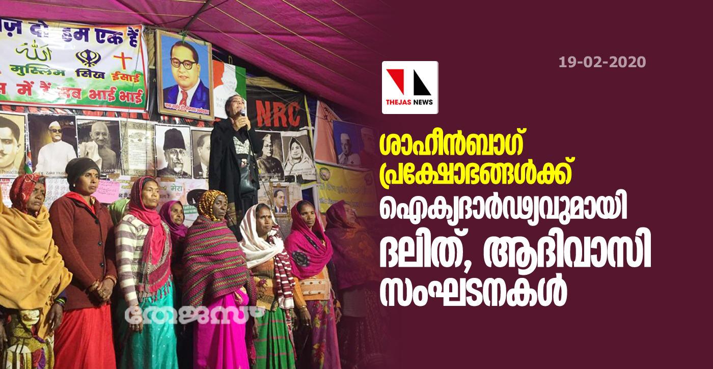 ശാഹീന് ബാഗ് പ്രക്ഷോഭങ്ങള്ക്ക് ഐക്യദാര്ഢ്യവുമായി ദലിത്, ആദിവാസി സംഘടനകള്