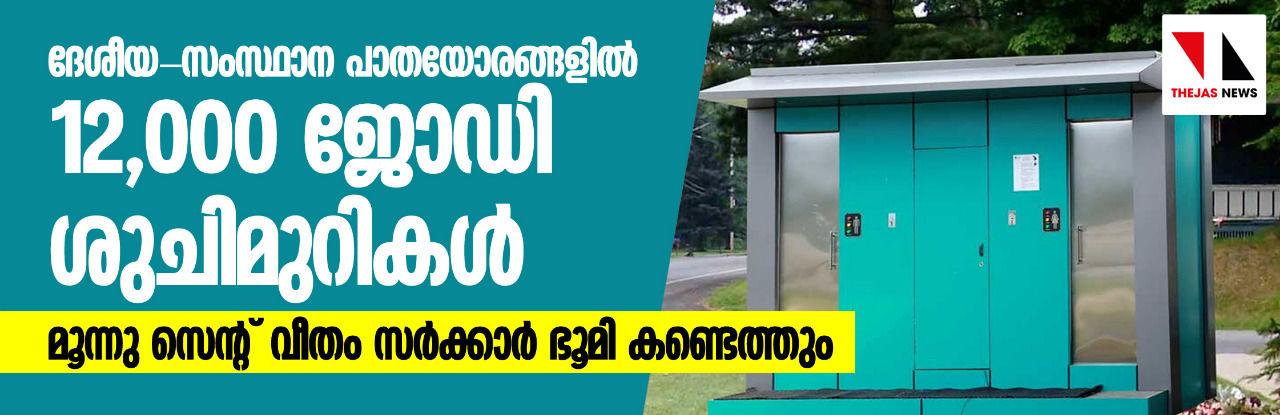 ദേശീയ-സംസ്ഥാന പാതയോരങ്ങളില് 12,000 ജോഡി ശുചിമുറികൾ
