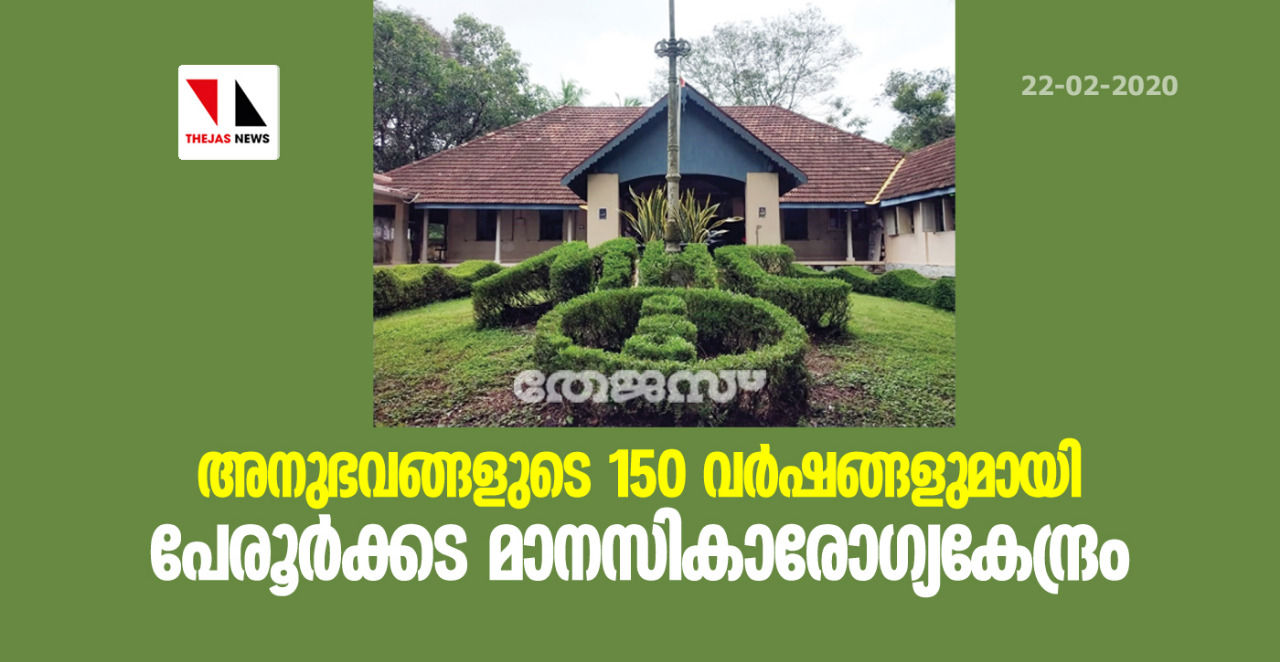 അനുഭവങ്ങളുടെ 150 വര്ഷങ്ങളുമായി പേരൂര്ക്കട മാനസികാരോഗ്യകേന്ദ്രം