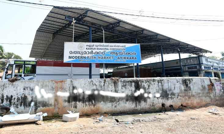 ലോക്ക് ഡൗണ് ലംഘനം: കണ്ണൂരിലെ മല്സ്യമാര്ക്കറ്റുകളില് കൂടുതല് നിയന്ത്രണം