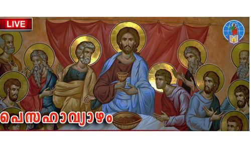 കൊവിഡ്-19: കാല്കഴുകല് ശുശ്രൂഷയില്ലാതെ ക്രൈസ്തവ ദേവാലയങ്ങളില് പെസഹാ വ്യാഴം ആചരണം