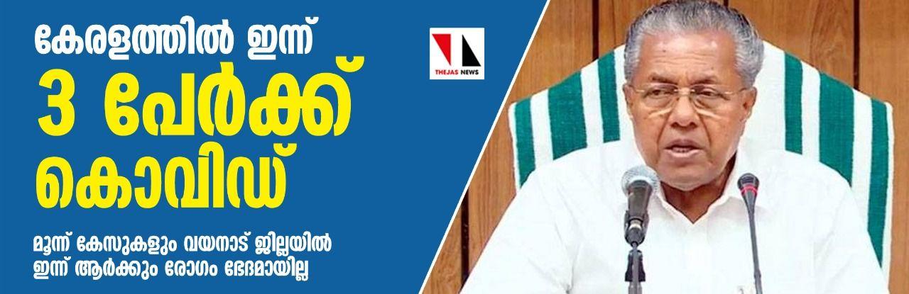 സംസ്ഥാനത്ത് 3 പേർക്ക് കൂടി കൊവിഡ്; രോഗബാധിതർ വയനാട് സ്വദേശികൾ