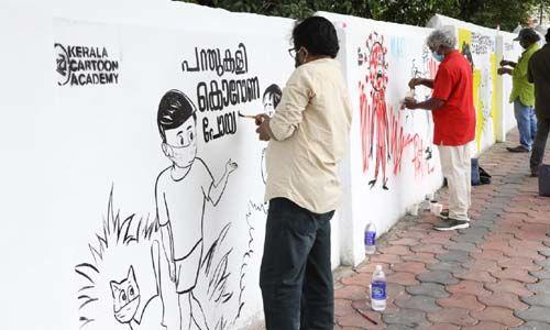 വരകളില് കൊവിഡ് പ്രതിരോധസന്ദേശവുമായി കാര്ട്ടൂണ് മതില്