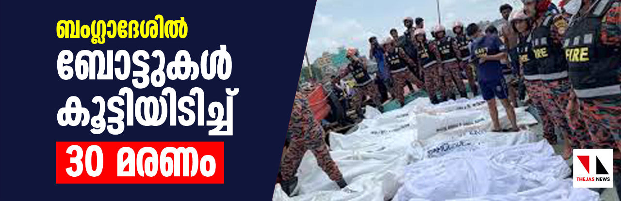 ബംഗ്ലാദേശില് ബോട്ടുകള് കൂട്ടിയിടിച്ച് 30 മരണം