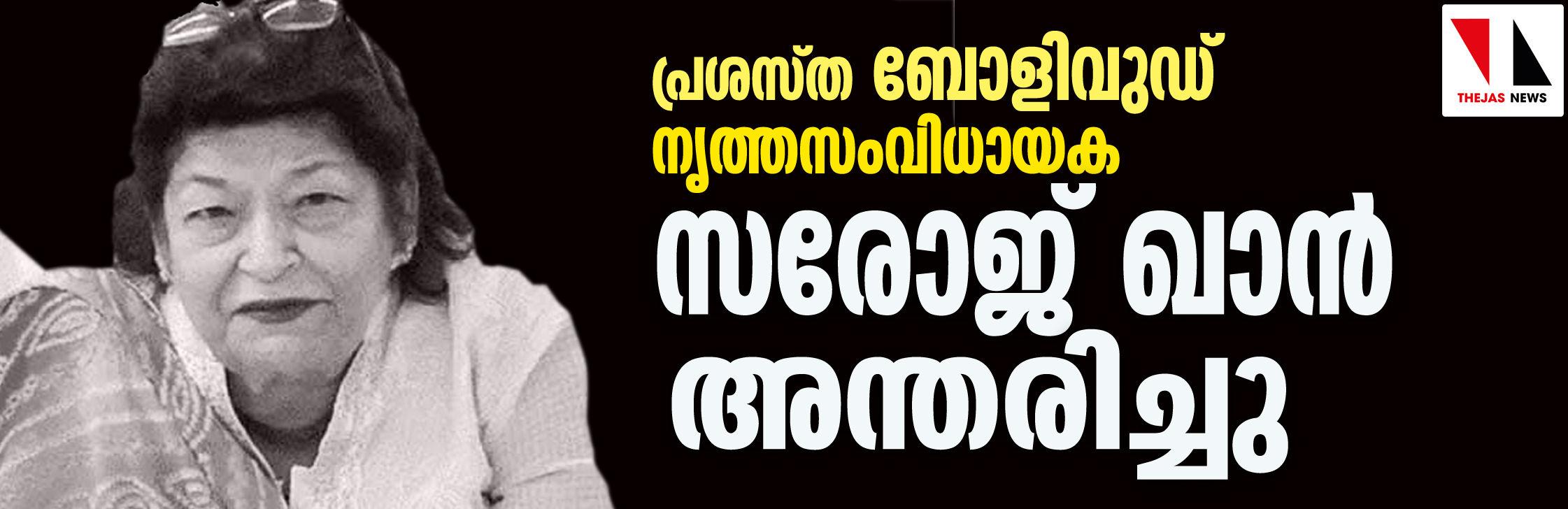 പ്രശസ്ത ബോളിവുഡ് നൃത്തസംവിധായക സരോജ് ഖാന് അന്തരിച്ചു