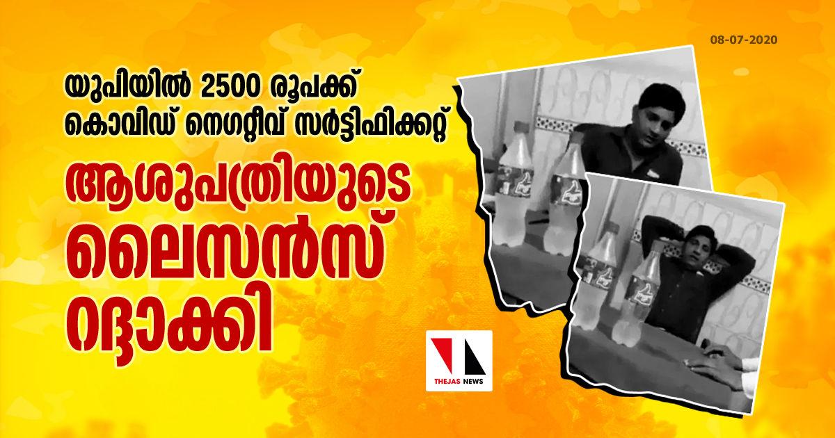 യുപിയില് 2500 രൂപക്ക്  കൊവിഡ് നെഗറ്റീവ് സര്ട്ടിഫിക്കറ്റ്; ആശുപത്രിയുടെ ലൈസന്സ് റദ്ദാക്കി