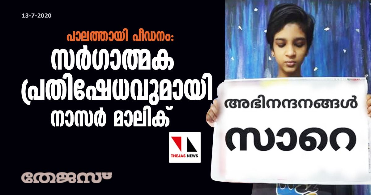 പാലത്തായി പീഡനം: സർഗാത്മക പ്രതിഷേധവുമായി നാസർ മാലിക്