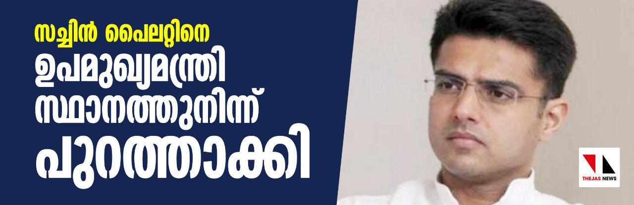 രാജസ്ഥാന്: സച്ചിന് പൈലറ്റിനെയും രണ്ടു മന്ത്രിമാരെയും പുറത്താക്കി
