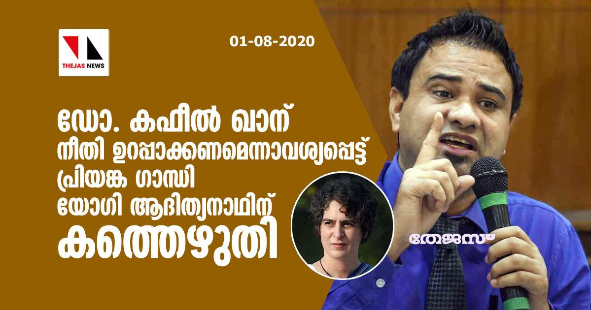 ഡോ. കഫീല് ഖാന് നീതി ഉറപ്പാക്കണമെന്നാവശ്യപ്പെട്ട് പ്രിയങ്ക ഗാന്ധി യോഗി ആദിത്യനാഥിന് കത്തെഴുതി