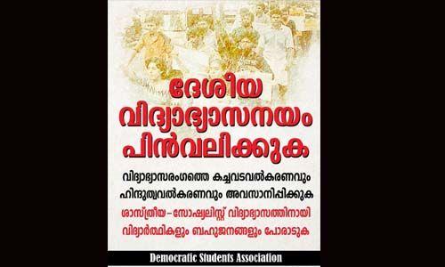 വിദ്യാഭ്യാസരംഗത്തെ ഹിന്ദുത്വവല്ക്കരണവും കച്ചവടവല്ക്കരണവും അവസാനിപ്പിക്കുക: ഡെമോക്രാറ്റിക് സ്റ്റുഡന്റ്സ് അസോസിയേഷന്