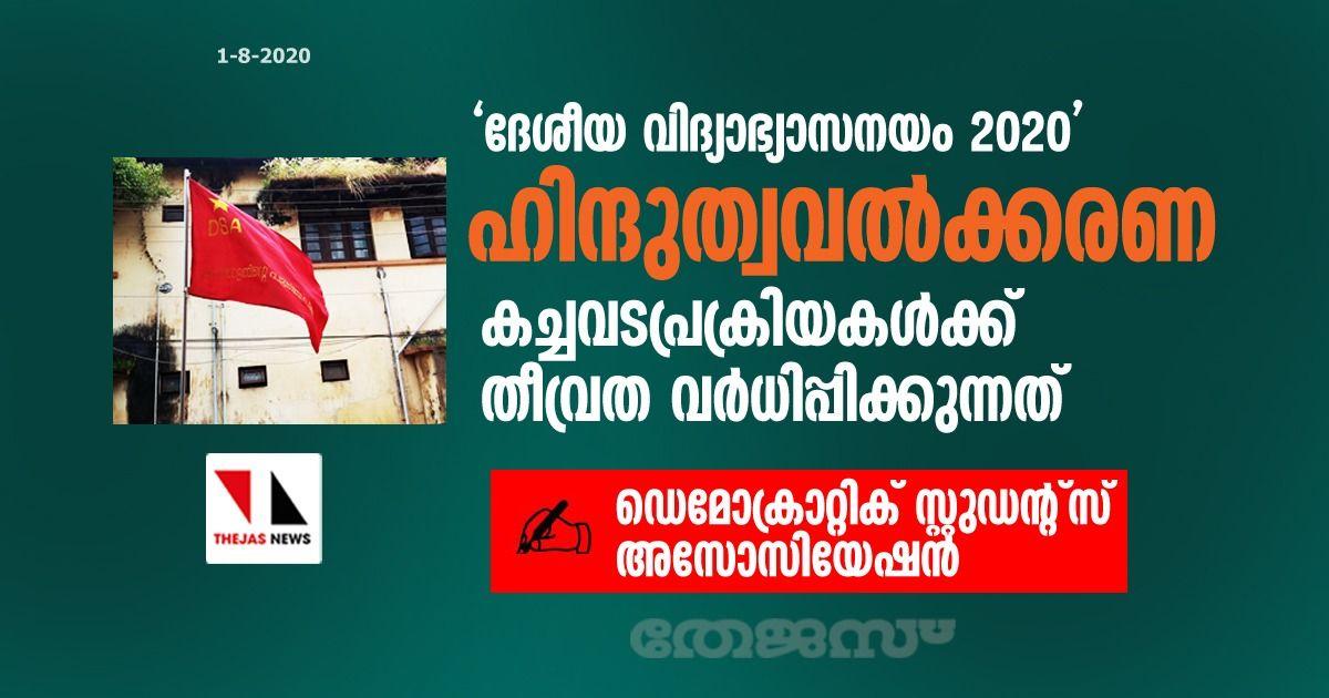 ദേശീയ വിദ്യാഭ്യാസനയം 2020 ഹിന്ദുത്വവല്ക്കരണ- കച്ചവടപ്രക്രിയകള്ക്ക് തീവ്രത വര്ധിപ്പിക്കുന്നത്