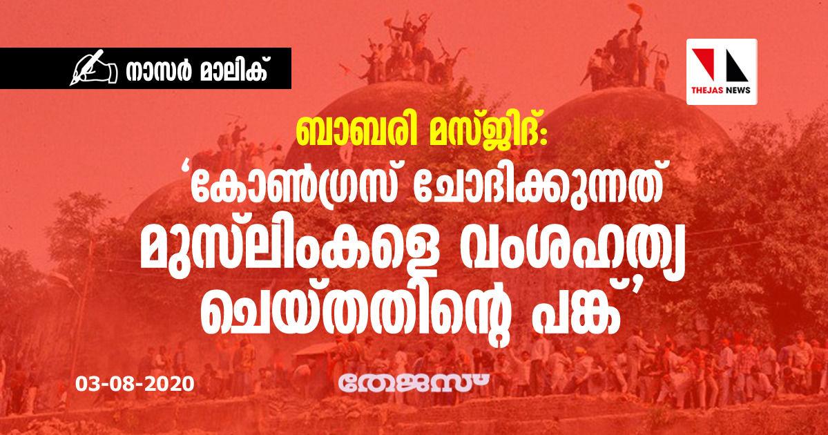 ബാബരി മസ്ജിദ്:  കോണ്ഗ്രസ്സ് ചോദിക്കുന്നത് മുസ്ലിംകളെ വംശഹത്യ ചെയ്തതിന്റെ പങ്ക്