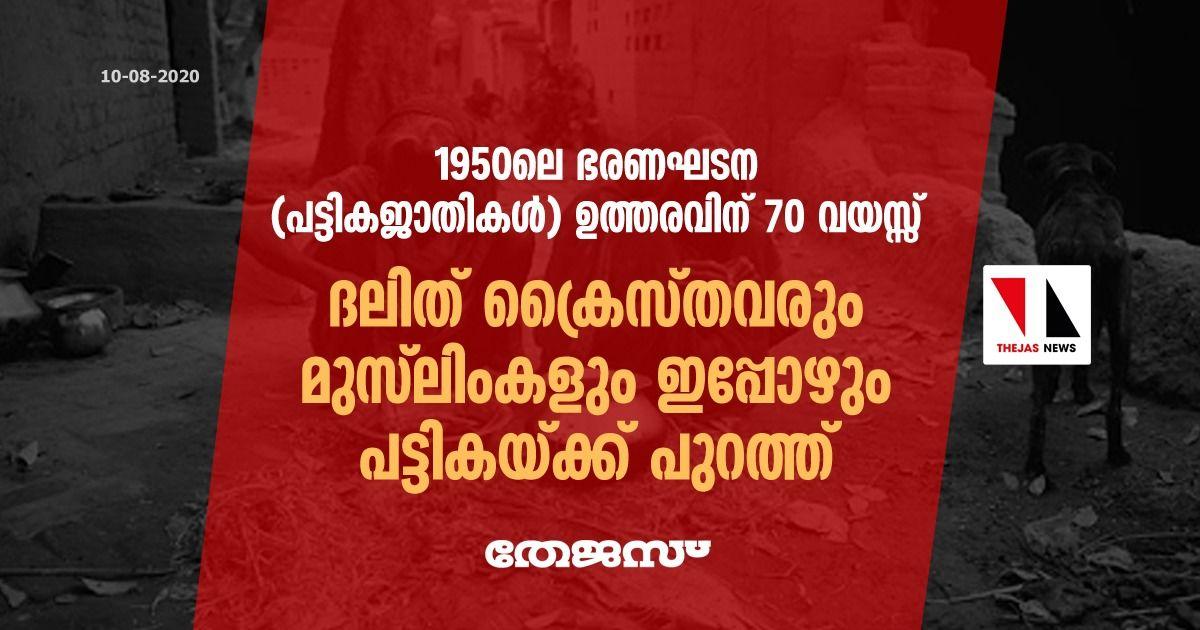 1950ലെ ഭരണഘടന (പട്ടികജാതികള്) ഉത്തരവിന് 70 വയസ്സ്; ദലിത് ക്രൈസ്തവരും മുസ്ലിംകളും ഇപ്പോഴും പട്ടികയ്ക്ക് പുറത്ത്
