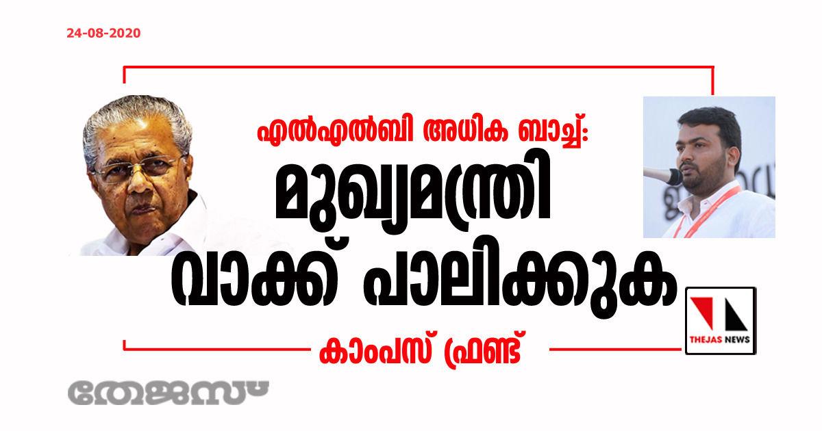 എല്എല്ബി അധിക ബാച്ച്: മുഖ്യമന്ത്രി വാക്ക് പാലിക്കുക-കാംപസ് ഫ്രണ്ട്
