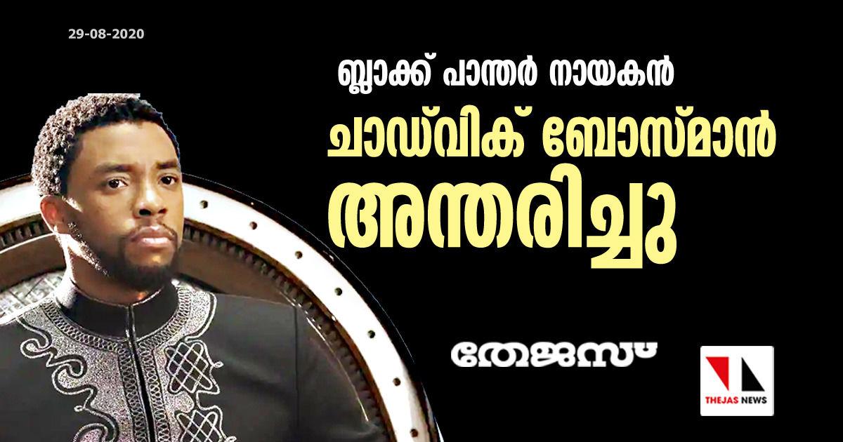 ബ്ലാക്ക് പാന്തര് നായകന് ചാഡ്വിക് ബോസ്മാന് അന്തരിച്ചു