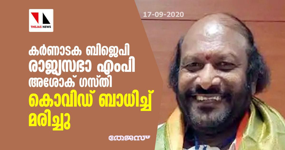 കര്ണാടക ബിജെപി രാജ്യസഭാ എംപി അശോക് ഗസ്തി കൊവിഡ് ബാധിച്ച് മരിച്ചു
