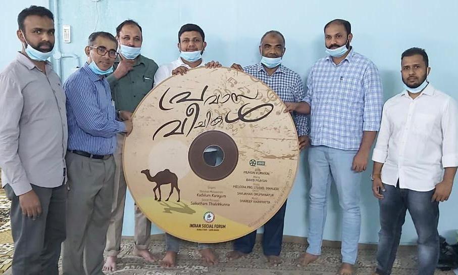 പ്രവാസ വീചികള്: ഗാനങ്ങളുടെ സിഡി പ്രകാശനം ചെയ്തു