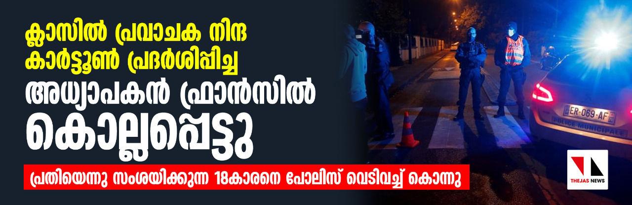 ക്ലാസില് പ്രവാചക നിന്ദ കാര്ട്ടൂണ് പ്രദര്ശിപ്പിച്ച അധ്യാപകന് ഫ്രാന്സില് കൊല്ലപ്പെട്ടു