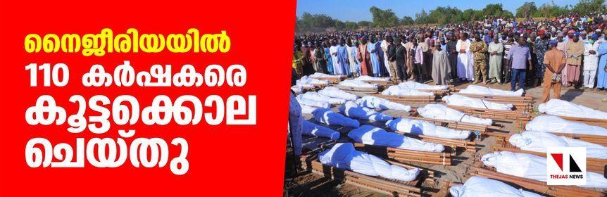 നൈജീരിയയില് 110 കര്ഷകരെ കൂട്ടക്കൊല ചെയ്തു