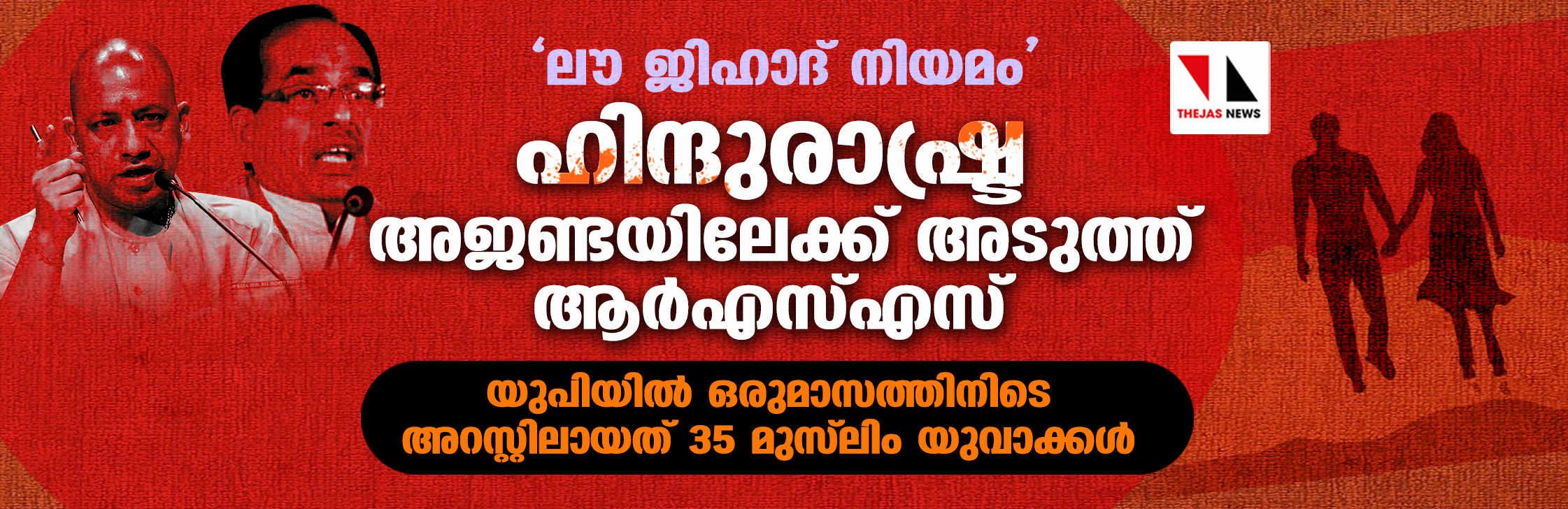 ലൗ ജിഹാദ് നിയമം: ഹിന്ദുരാഷ്ട്ര അജണ്ടയിലേക്ക് അടുത്ത് ആര്എസ്എസ്     -യുപിയില് ഒരുമാസത്തിനിടെ അറസ്റ്റിലായത് 35 മുസ്ലിം യുവാക്കള്