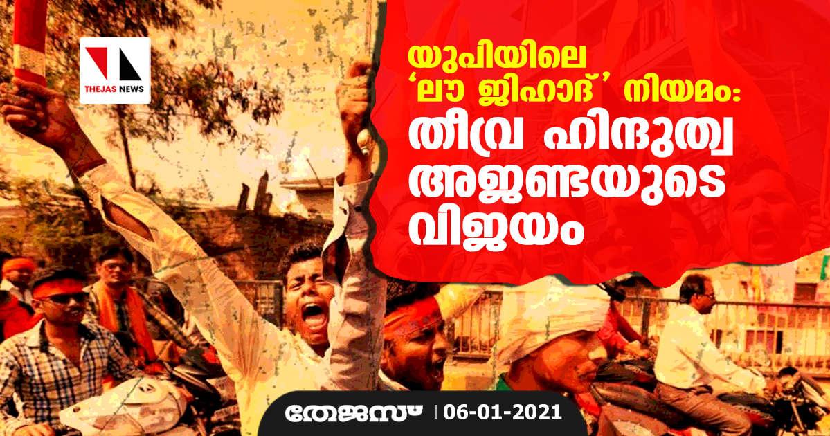 യുപിയിലെ ലൗ ജിഹാദ് നിയമം:  തീവ്ര ഹിന്ദുത്വ അജണ്ടയുടെ വിജയം
