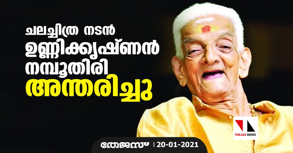 ചലച്ചിത്ര നടന് ഉണ്ണിക്കൃഷ്ണന് നമ്പൂതിരി അന്തരിച്ചു