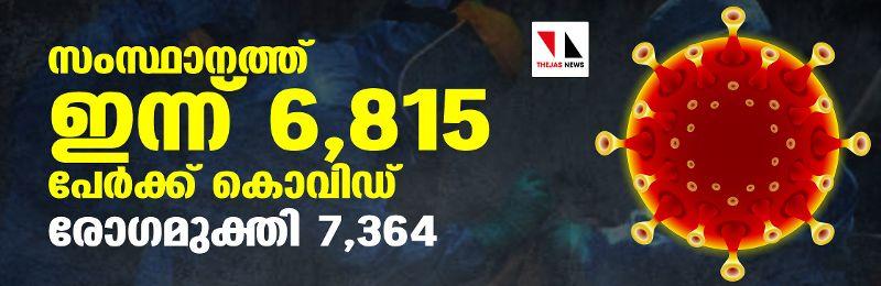 സംസ്ഥാനത്ത് ഇന്ന് 6815 പേര്ക്ക് കൊവിഡ്; 7364 പേര്ക്ക് രോഗമുക്തി