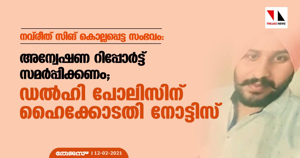 നവ്രീത് സിങ് കൊല്ലപ്പെട്ട സംഭവം: പോലിസിന് ഡല്ഹി ഹൈക്കോടതി നോട്ടിസ് അയച്ചു