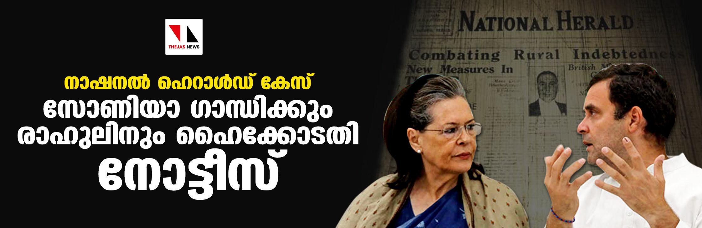 നാഷനല് ഹെറാള്ഡ് കേസ്: സോണിയാ ഗാന്ധിക്കും രാഹുലിനും ഹൈക്കോടതി നോട്ടീസ്