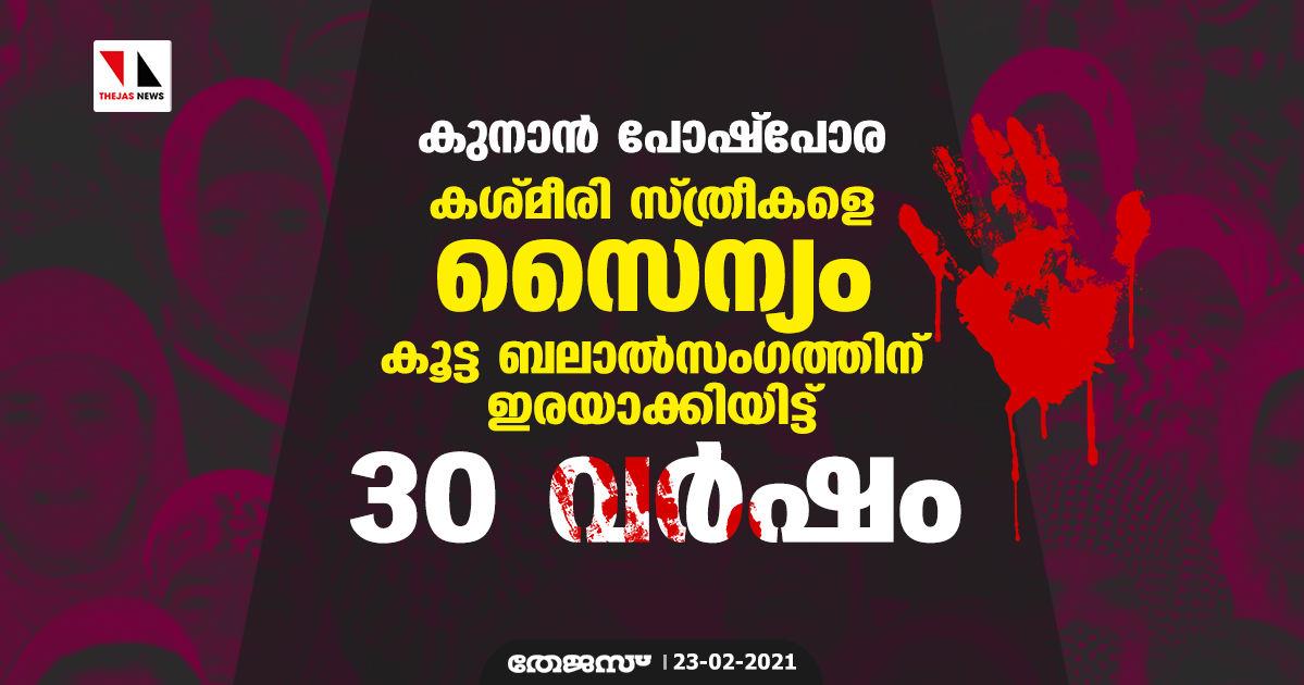 കുനാന് പോഷ്പോര: കശ്മീരി സ്ത്രീകളെ സൈന്യം കൂട്ട ബലാല്സംഗത്തിന് ഇരയാക്കിയിട്ട് 30 വര്ഷം