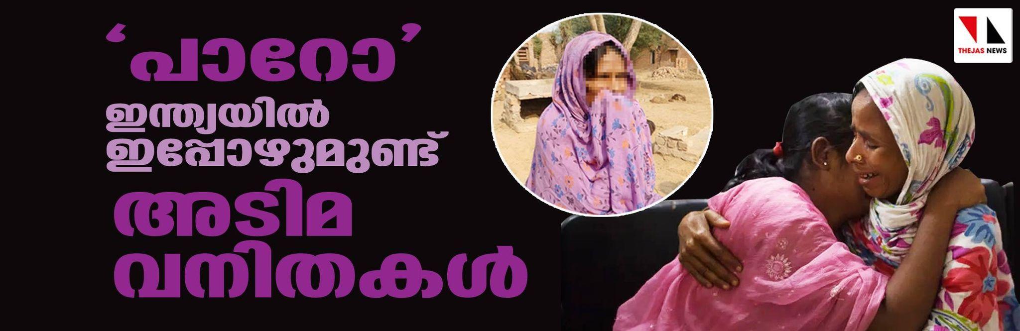 പാറോ : ഇന്ത്യയില് ഇപ്പോഴുമുണ്ട് അടിമ വനിതകള്