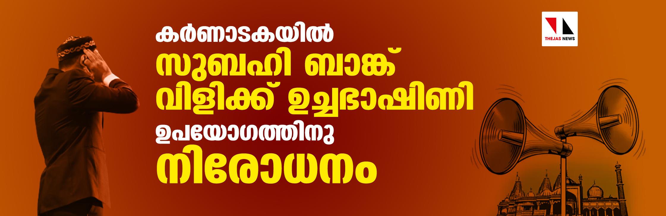 കര്ണാടകയില് സുബഹി ബാങ്ക് വിളിക്ക് ഉച്ചഭാഷിണി ഉപയോഗത്തിനു നിരോധനം