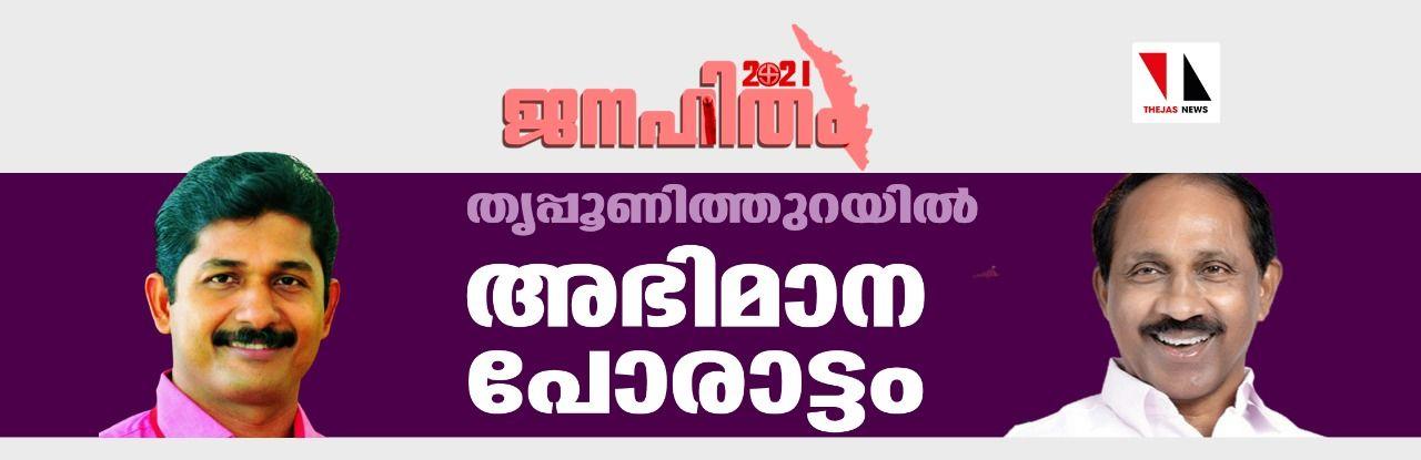 ജനഹിതം 2021:തൃപ്പൂണിത്തുറയില് അഭിമാന പോരാട്ടം