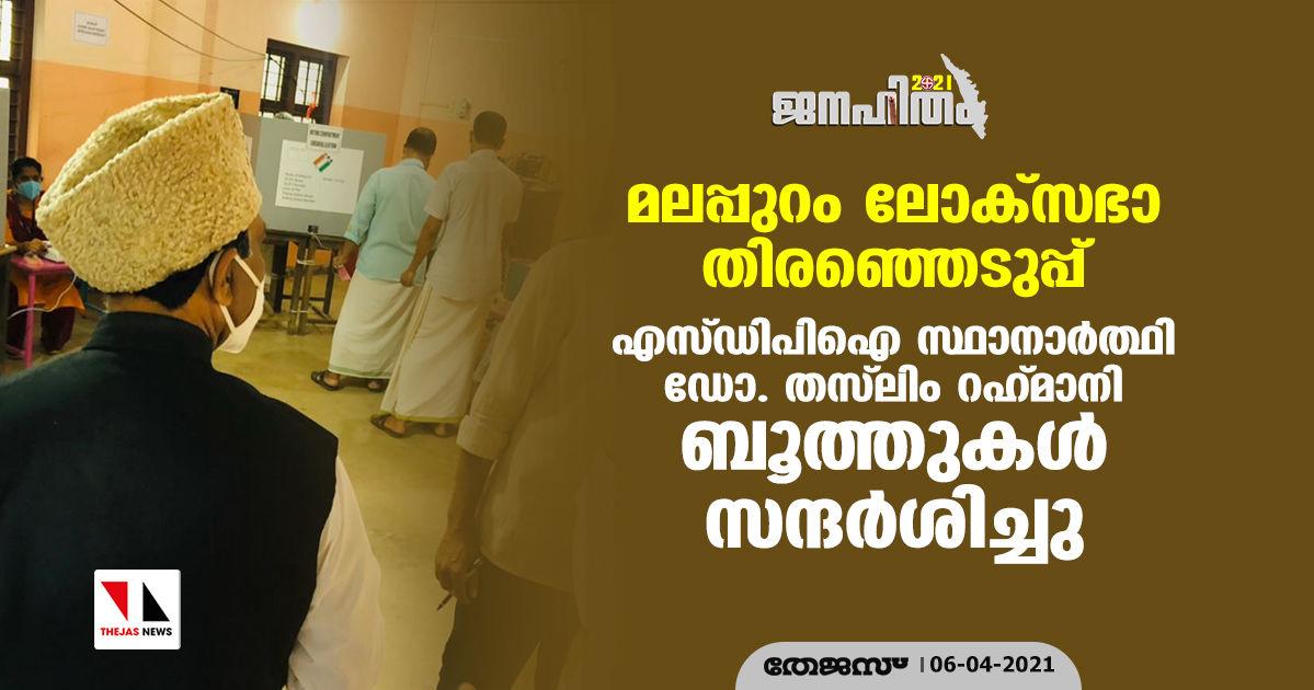 മലപ്പുറം ലോക്സഭാ തിരഞ്ഞെടുപ്പ്: എസ് ഡിപിഐ സ്ഥാനാര്ത്ഥി ഡോ. തസ്ലിം റഹ്മാനി ബൂത്തുകള് സന്ദര്ശിച്ചു
