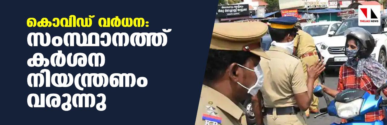 കൊവിഡ് വര്ധന: സംസ്ഥാനത്ത് നാളെ മുതല് കര്ശന നിയന്ത്രണം
