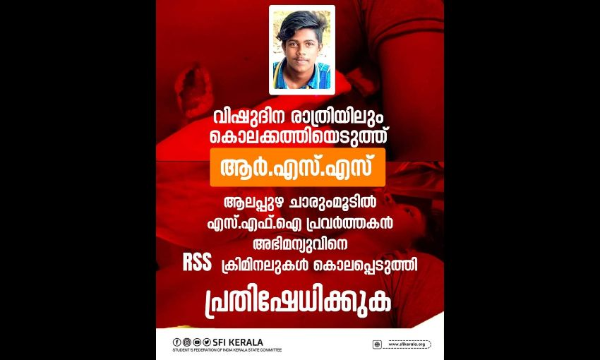 അര്എസ്എസ് നരനായാട്ട് അവസാനിപ്പിക്കുക: എസ്എഫ്ഐ